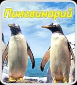 Лазаревский пингвинарий