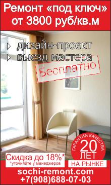 Ремонт под ключ в Сочи от 3800 руб/кв.м