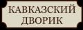 """Ресторан """"Кавказский Дворик"""""""