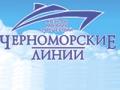 """Агентство морских путешествий """"Черноморские линии"""""""