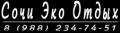Туристическая компания «Сочи Эко Отдых»