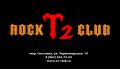 """Рок-клуб """"Т2"""""""