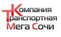 Транспортная компания Мега Сочи