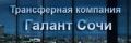 Трансферная компания «Галант Сочи»