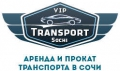 Компания Sochi Vip Transport