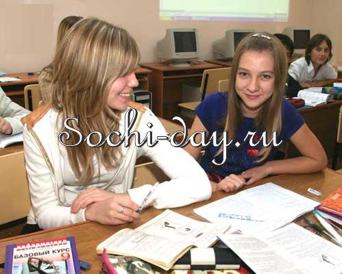 Учебный год в Сочи