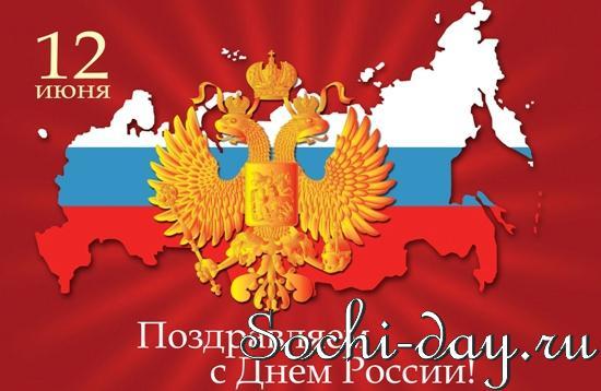 Гулянья в День России