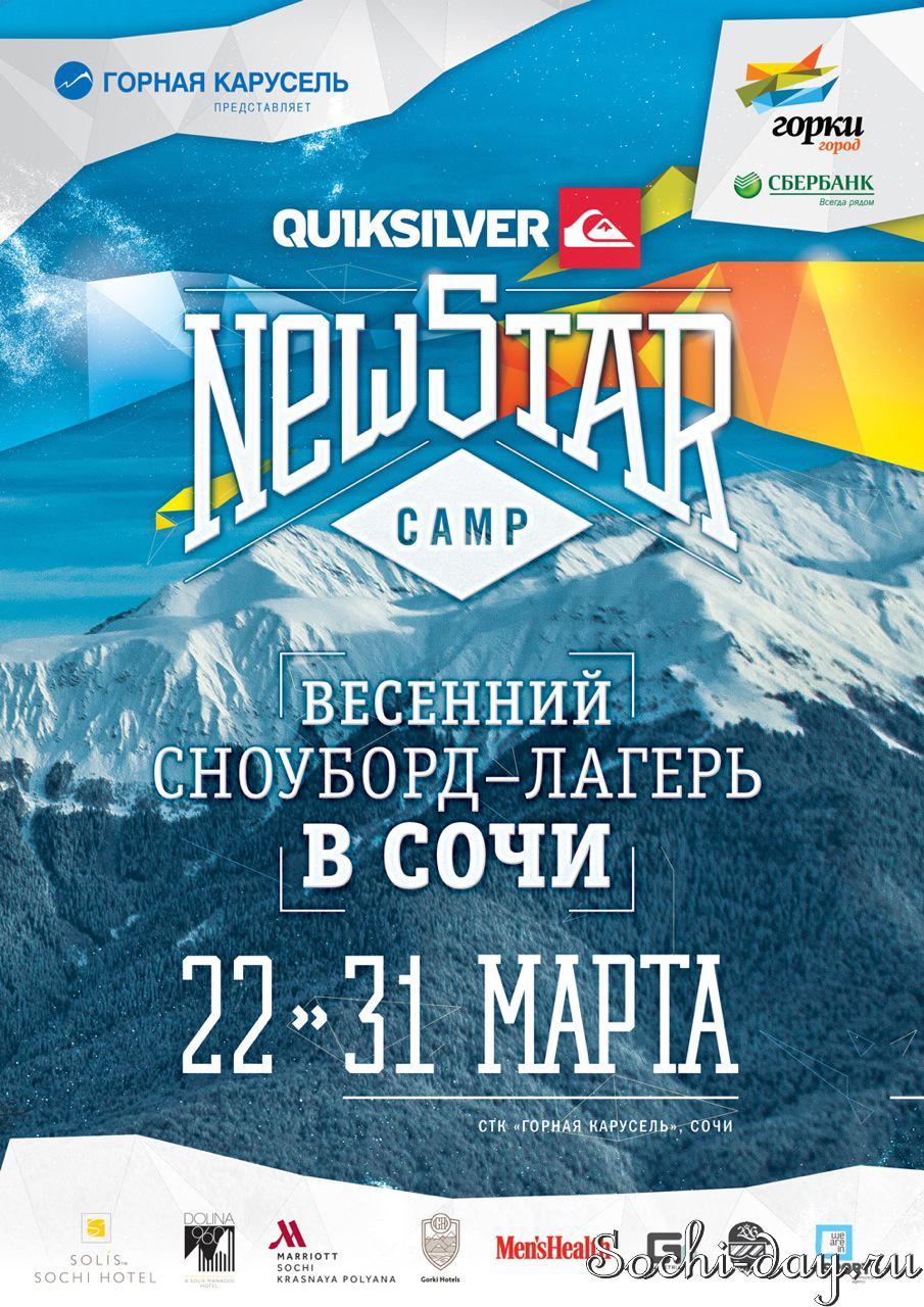 сноубордический лагерь в Красной Поляне