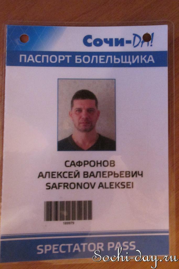 Паспорта болельщика на Олимпиаду